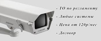 обслуживание видеонаблюдения Техническое обслуживание видеонаблюдения