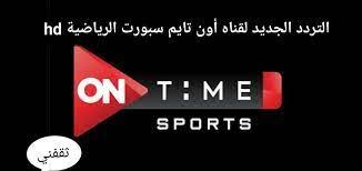 تردد قناة اون تايم سبورت HD الجديد 2021 ON TIME SPORTS علي النايل سات
