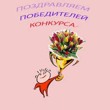 Поздравляем призеров и победителей Всероссийского конкурса  Поздравляем призеров и победителей Всероссийского конкурса выпускных дипломных работ и магистерских диссертаций