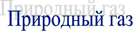 Реферат Природный газ com Банк рефератов сочинений  Природный газ