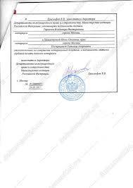 Легализация диплома для Малайзии Блог Документ  В Минюст нужно сдать нотариальный перевод диплома прошитый нотариусом к нотариальной копии В Минюсте проверяют подпись нотариуса поэтому дополнительные