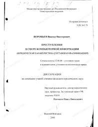 Диссертация на тему Преступления в сфере компьютерной информации  Диссертация и автореферат на тему Преступления в сфере компьютерной информации Юридическая характеристика составов и
