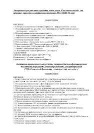 Содержания для дипломной работы Специальность Прикладная  Содержания для дипломной работы Специальность Прикладная информатика в экономике