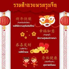 เปิดโลก ตรุษจีนน่ารู้ วันจ่าย วันไหว้ วันเที่ยว รับเทศกาลแห่งความสุข