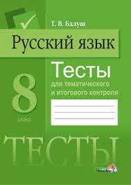 Русский язык Тесты для тематического и итогового контроля  Русский язык Тесты для тематического и итогового контроля 8 класс
