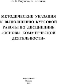 И В Катунина Г Г Левкин МЕТОДИЧЕСКИЕ УКАЗАНИЯ К ВЫПОЛНЕНИЮ  ВЫПОЛНЕНИЮ КУРСОВОЙ РАБОТЫ ПО