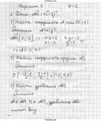 ГДЗ по геометрии для класса Б Г Зив Контрольные работы К  ГДЗ Решебник по геометрии 9 класс дидактические материалы Б Г