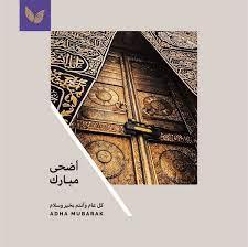 "Rania Al Abdullah on Twitter: ""عيد أضحى مبارك لكم ولعائلاتكم، أعاده الله  علينا جميعا بالخير والصحة والمحبة #عيد_الأضحى Eid Adha Mubarak to you and  yours. May this blessed holiday bring health, peace,"