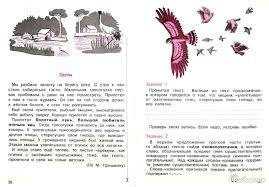 Итоговая комплексная работа на основе единого текста класс  Иллюстрации к Итоговая комплексная работа на основе единого текста 2 класс ФГОС