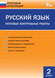 Контрольно измерительные материалы Русский язык класс 2 класс Подробнее