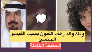 🔴عاجل-وفاة والد رهف القنون بعد مشاهدة الفيديو مع حبيبتها ! - YouTube