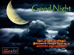 latest good night messages for send to your lovable friends with hd images