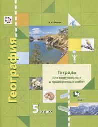 География класс Тетрадь для контрольных и проверочных работ к  Тетрадь для контрольных и проверочных работ к учебнику А А