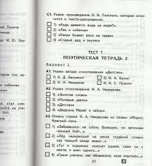 Литературное чтение класс Контрольные измерительные материалы  Иллюстрации к Литературное чтение 3 класс Контрольные измерительные материалы