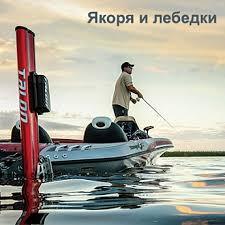 Электромоторы <b>Minn Kota</b>, купить <b>лодочные электромоторы</b> ...