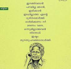 A Ayyappan Malayalam Scribbles Pinterest Quotes Malayalam Enchanting Death Paranayam Malayalam States