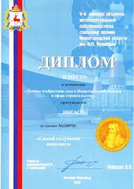 Областные награды Диплом за ii место в номинации Лучшее изобретение года в Нижегородской области в сфере строительства в v Конкурсе объектов интеллектуальной собственности