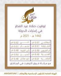 موعد صلاة عيد الفطر 2021 في الإمارات | هُنَا توقيت صلاة العيد في أبو ظبي  والشارقة ودبي ومدن الإمارات - ثقفني