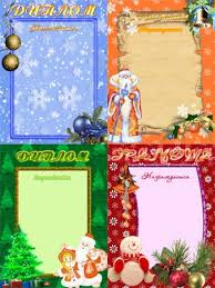Шаблоны Новогодние грамоты и дипломы Портал о дизайне pixelbrush Шаблоны Новогодние грамоты и дипломы