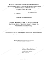Диссертация на тему Прокурорский надзор за исполнением  Диссертация и автореферат на тему Прокурорский надзор за исполнением законодательства о правах граждан на медицинскую