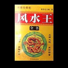 feng shui feng shui master book of the book to the supreme master feng shui eight buy feng shui feng shui