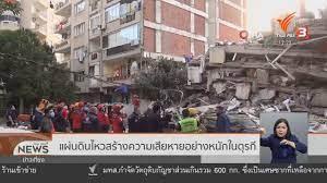 ค้นหาผู้รอดชีวิตแผ่นดินไหวใหญ่ ตึกถล่ม