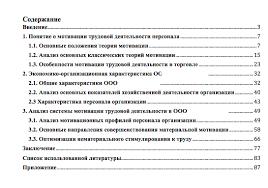 Продам дипломную работу на тему управление мотивацией персонала  В диплом входит сама работа аннотация на двух языках рецензия презентация ввиде слайдшоу