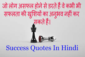Success Quotes In Hindi Encouraging Hindi Motivational Quotes On