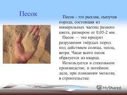 Презентация на тему Окружающий мир класс Полезные ископаемые  7 Песок