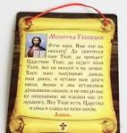 Православные сильные молитвы на все случаи жизни