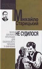 Лучшие книги Михаила Старицкого