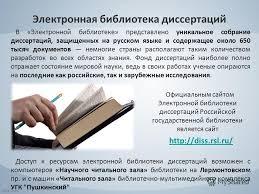 Презентация на тему Российская Государственная Библиотека  3 Электронная библиотека диссертаций