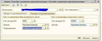 Как в С Бухгалтерия для Казахстана настроить переоценку  Здесь можете указать конкретные счета для которых вы хотите или не хотите вести курсовую разницу Из справки 1С В
