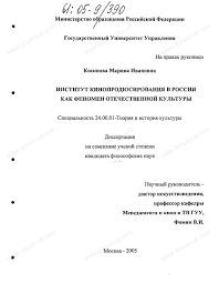 Диссертация на тему Институт кинопродюсирования в России как  Диссертация и автореферат на тему Институт кинопродюсирования в России как феномен отечественной культуры