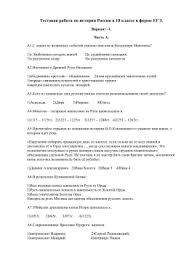 Задание для класса по теме Русь и Орда в xiii xiv веках  Тестовая работа по истории России в 10 классе в форме