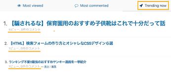人気記事wordpress Popular Postsの設定とcssカスタマイズ解説 カゲサイ