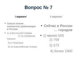 Тесты Контрольная работа по географии для класса НАСЕЛЕНИЕ  Вопрос № 7 i вариант Самые низкие показатели урбанизации в России 1 в Восто