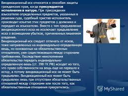 Презентация на тему Способы защиты права собственности ПРАВО  13 Виндикационный иск относится к способам защиты гражданских прав