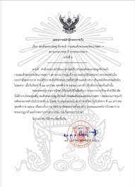 แถลงการณ์สำนักพระราชวัง เรื่อง สมเด็จพระกนิษฐาธิราชเจ้า  กรมสมเด็จพระเทพรัตนราชสุดาฯ สยามบรมราชกุมารี ทรงพระประชวร ฉบับที่ 2 -  สถานเอกอัครราชทูต ณ กรุงออตตาวา