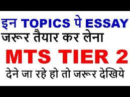 ssc mts tier imp essay topics essay writing tips ssc mts  ssc mts tier 2 imp essay topics essay writing tips ssc mts descriptive paper preparation