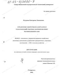 Диссертация на тему Управление оборотным капиталом в  Диссертация и автореферат на тему Управление оборотным капиталом в сельскохозяйственных формированиях регионального АПК