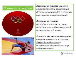 Презентация на тему ПСИХОЛОГИЯ СПОРТА КОНТРОЛЬНАЯ РАБОТА НА  3 Надо непременно встряхивать себя физически чтобы быть здоровым нравственно Л Н Толстой