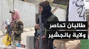 بعد رفض قادتها تسليمها.. طالبان تحاصر ولاية بانجشير شمال شرقي أفغانستان -  YouTube