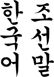 Korean Word For Earth Korean Language Wikipedia