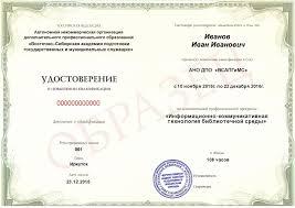 Менеджмент дистанционные курсы обучения по специальности  Удостоверение