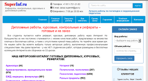 access superinf ru Дипломные работы курсовые контрольные  access superinf ru Дипломные работы курсовые контрольные рефераты готовые и на заказ