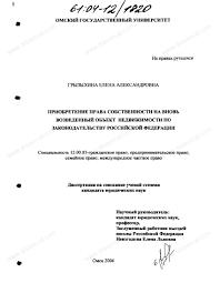 Диссертация на тему Приобретение права собственности на вновь  Диссертация и автореферат на тему Приобретение права собственности на вновь возведенный объект недвижимости по законодательству
