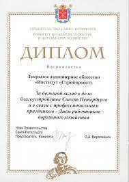 Награды и достижения Диплом от Правительства Санкт Петербурга 2008