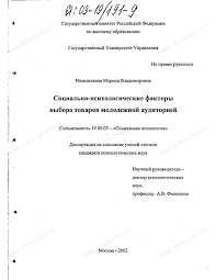 Диссертация на тему Социально психологические факторы выбора  Диссертация и автореферат на тему Социально психологические факторы выбора товаров молодежной аудиторией