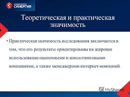 Презентация на тему Управление стоимостью предприятия Учебно  37 Теоретическая и практическая значимость